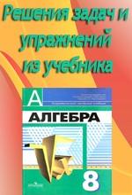 ГДЗ по алгебре за 8 класс к учебнику Дорофеева, Суворовой ОНЛАЙН
