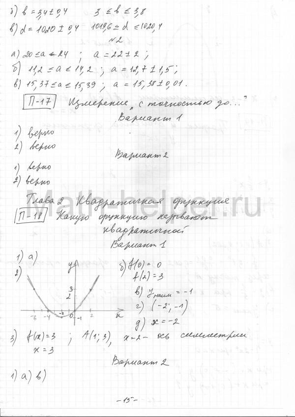 решебник дидактические материалам по алгебре 7 класс евстафьева решебник