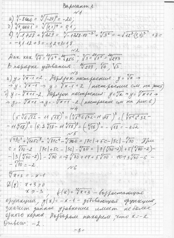 глизбург 11 класс контрольные работы решебник