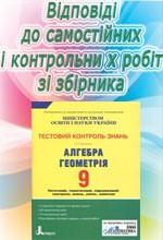 """Відповіді до посібника """"Гальперіна А. Р. Алгебра. Геометрія 9 клас: Тестовий контроль знань"""""""