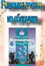 Решения тестов по математике для 6 класса из сборника Чулкова П.В. для учебника Никольского С.М.