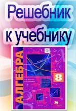 Алгебра 7 класс мерзляк решебник полное | решебник (гдз) алгебра 7.