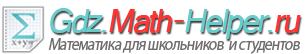 Математический помощник