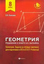 """ГДЗ по геометрии для 8 класса к книге Э. Н. Балаяна """"Геометрия 7-9 классы: задачи на готовых чертежах для подготовки к ОГЭ и ЕГЭ"""""""
