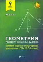 """ГДЗ по геометрии для 9 класса к книге Э. Н. Балаяна """"Геометрия 7-9 классы: задачи на готовых чертежах для подготовки к ОГЭ и ЕГЭ"""""""