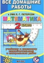 """Зак С.М. Все домашние работы к УМК Л.Г. Петерсон """"Математика 2 класс"""". К учебнику и комплекту самостоятельных"""