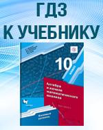 ГДЗ (решебник) к учебнику Мерзляк А.Г. и др. Алгебра 10 класс (базовый уровень) ФГОС ОНЛАЙН
