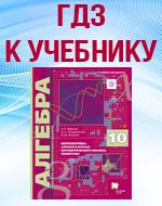 ГДЗ (решебник) к учебнику Мерзляк А.Г. и др. Алгебра 10 класс (профильный уровень) ФГОС ОНЛАЙН
