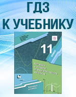 ГДЗ (решебник) к учебнику Мерзляк А.Г. и др. Алгебра 11 класс (базовый уровень) ФГОС ОНЛАЙН
