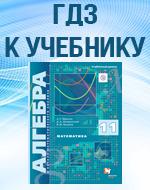 ГДЗ (решебник) к учебнику Мерзляк А.Г. и др. Алгебра 11 класс (углубленное изучение) ФГОС ОНЛАЙН